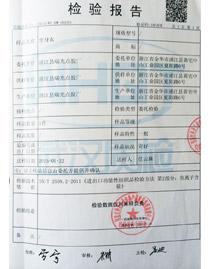 塑身衣负离子含量检测报告1