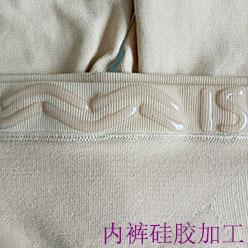 内裤防滑硅胶加工